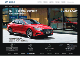 sonata.beijing-hyundai.com.cn