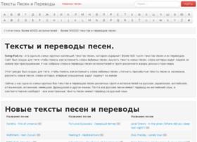 song-pad.ru