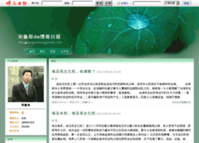 songluzheng.bokerb.com