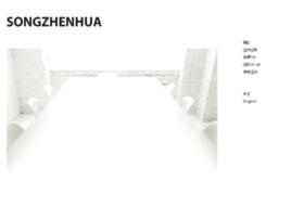 songzhenhua.com