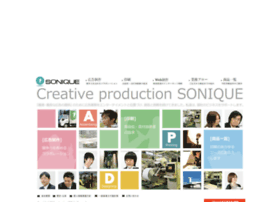 sonique.co.jp