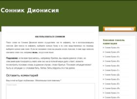 sonnik-dionisiya.ru