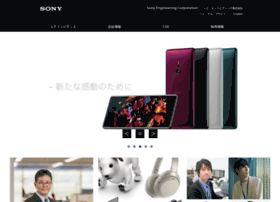 sonyengineering.co.jp