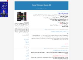 sonyxperiax8.blogfa.com