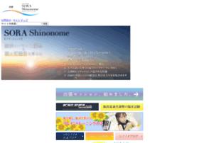 sora-shinonome.jp
