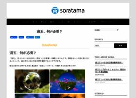 soratama.org