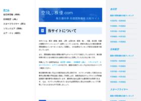 soratobu-kabuyu.com