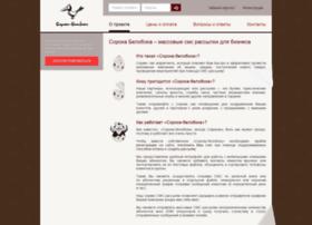 sorokabeloboka.com