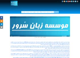 soroorinstitute.com