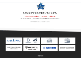 sorry.baystars.co.jp