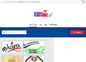 sosbiz.gr