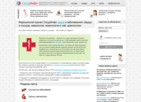 sosudinfo.ru
