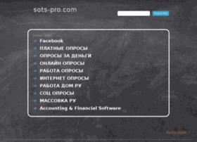 sots-pro.com