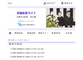 sougi-aisatsu.com