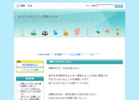 souji-houhou.osouji-info.com