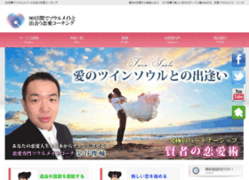 soulmate-kanaya.com