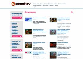 soundkey.ru