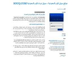 souqsaudi.blogspot.com