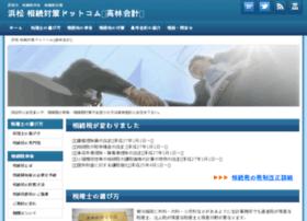 souzokutaisaku.com