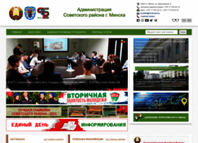 sov.minsk.gov.by