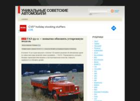 sovcarhistory.ru