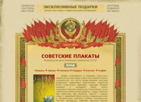 sovietposters.ru