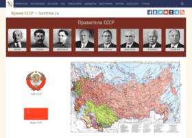 sovtime.ru