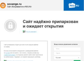 soxange.ru