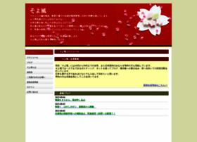 soyokaze2009.com