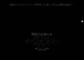 soyokaze21.com