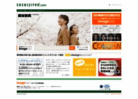 sozaijiten.com
