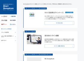 sozogakuen.jp
