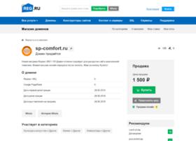 sp-comfort.ru