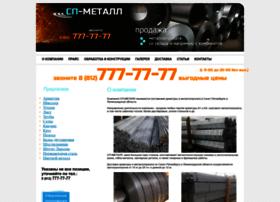sp-metal.ru
