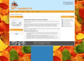 sp-ryazan.ru