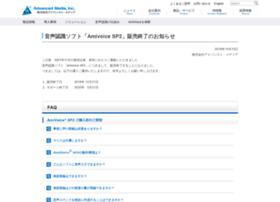 sp.advanced-media.co.jp