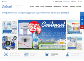 sp.coolmart.ru