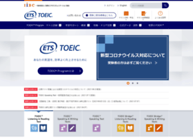 sp.toeic.or.jp
