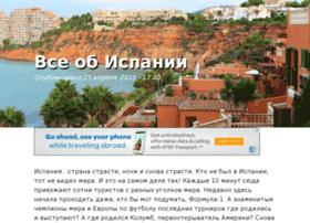 spainway.ru