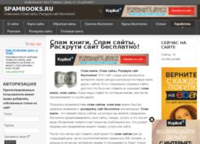 spambooks.ru