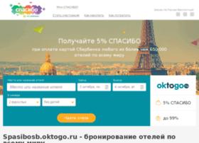 spasibosb.oktogo.ru
