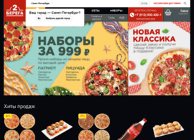spb-test.2-berega.ru