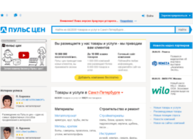 spb.pulscen.ru