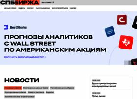 spbexchange.ru