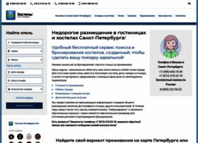 spbtravel.ru