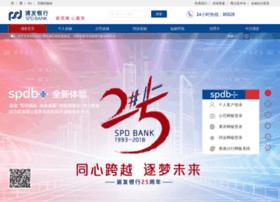 spdb.com.cn