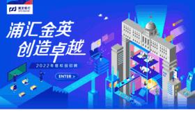 spdb.zhaopin.com