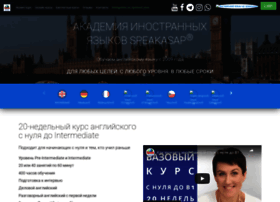 speakasap.com