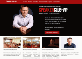 speakerclub.ru
