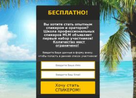 speakermlm.ru